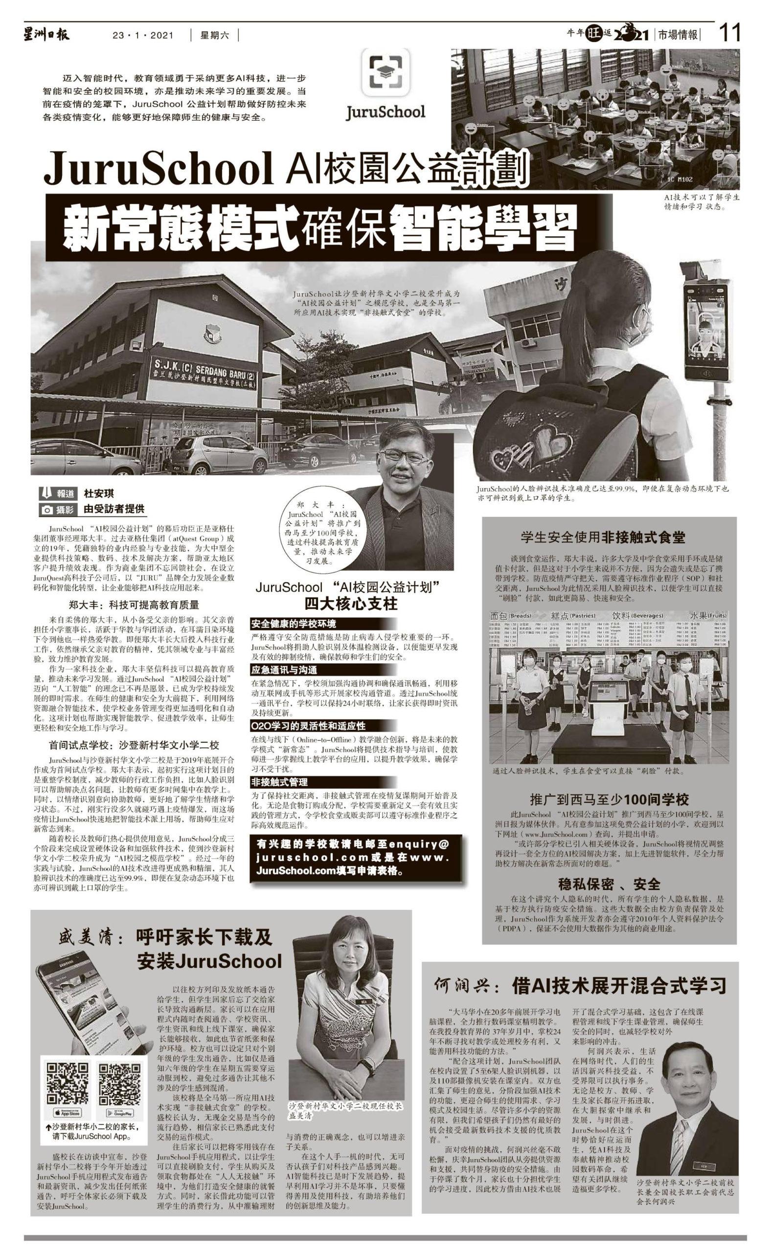 JuruSchool News