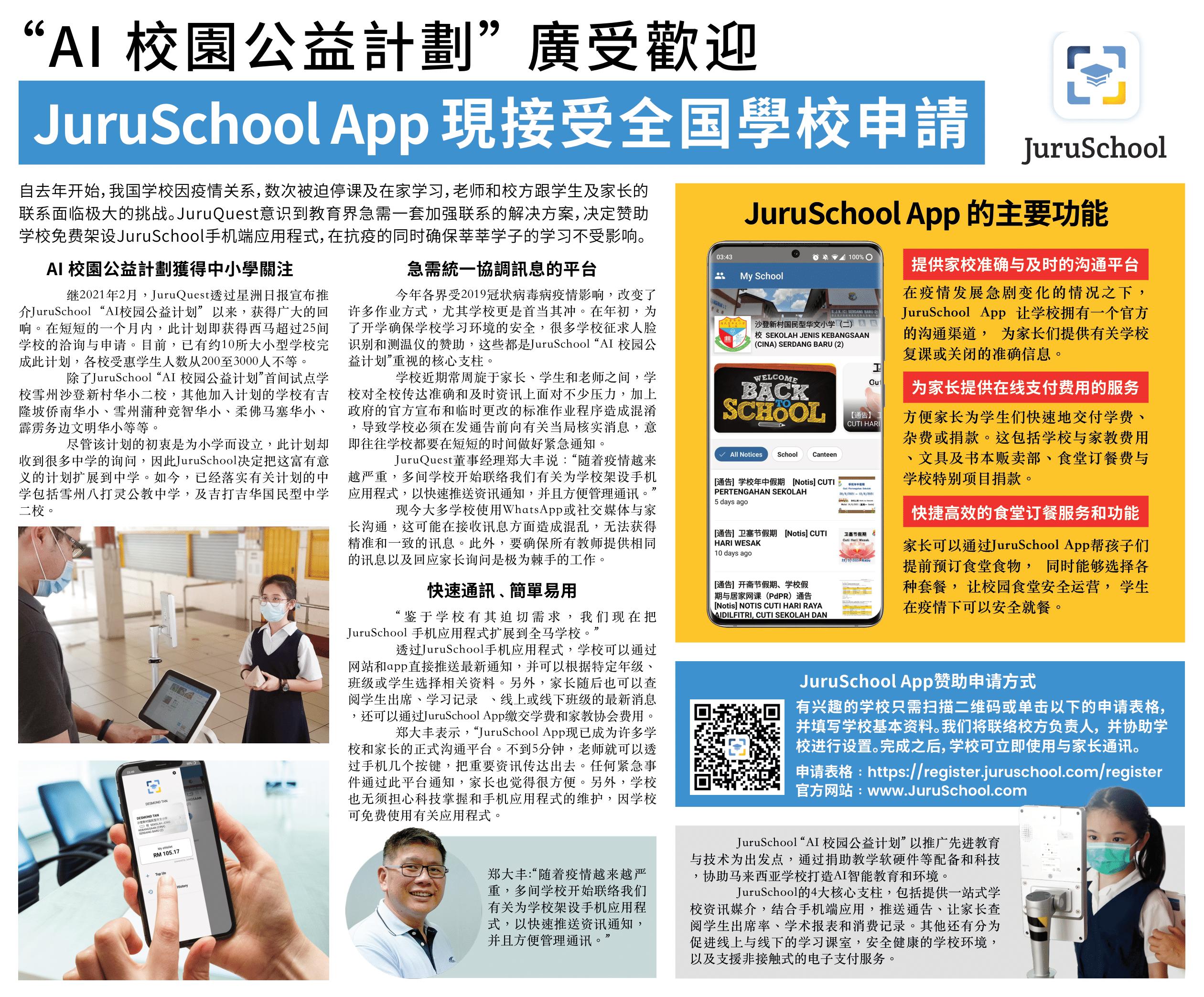 """AI 校園公益計劃"" 廣受歡迎 – JuruSchool App 現接受全国學校申請"